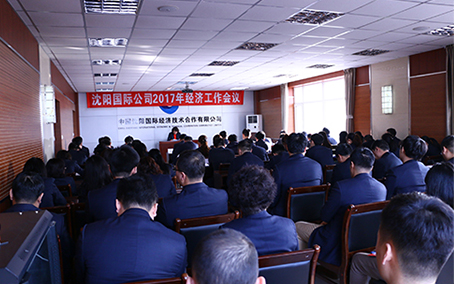 The annual economic conference was successfully held on January 24, 2017