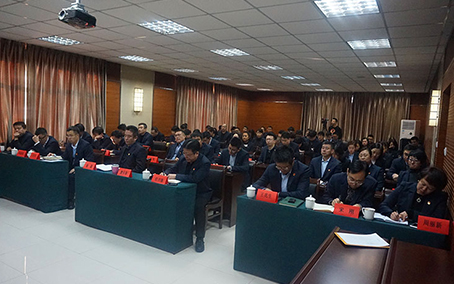 The 2018 Economic and Work Conference was Held Successfully